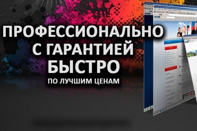 Сделаю Landing Page «под ключ» 1 - kwork.ru
