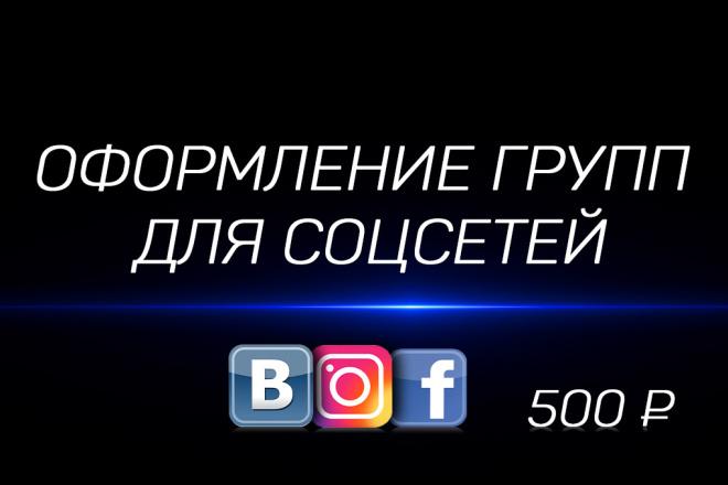 Оформление групп 1 - kwork.ru