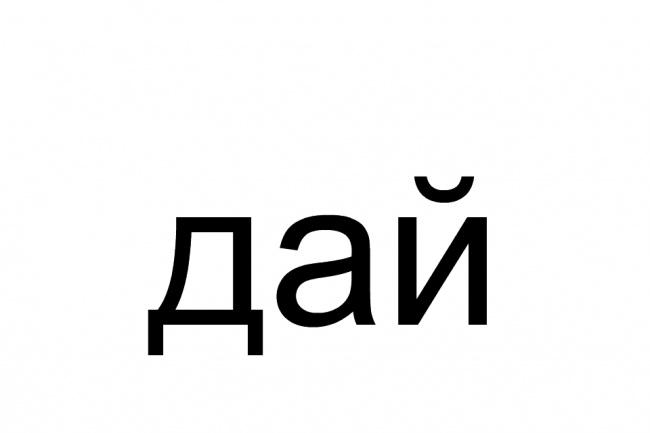 Анимированную надпись во flash 1 - kwork.ru