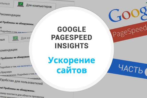 Оптимизирую сайт по PageSpeed InsightsАдминистрирование и настройка<br>PageSpeed, или если быть точнее PageSpeed Insights — это продукт компании Google, при помощи которого можно легко найти недостатки своего сайта, которые могут влиять на позиции сайта в поиске. Проверьте оптимизацию вашего сайта http://developers.google.com/speed/pagespeed/insights/ ,если она не высокая и желаете повысить оценку скорости загрузки сайта, заказывайте кворк. 1. Оптимизирую изображения 2. Сжатия html, CSS, JS 3. Сокращение числа запросов к серверу путем объединения JS и CSS файлов в один 4. Уменьшение времени загрузки для повторных посетителей Предварительно требуется согласование.<br>
