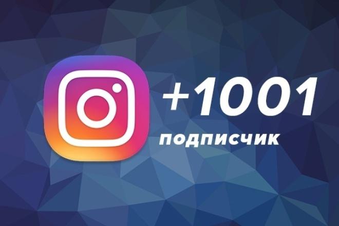 Добавлю 1001 подписчика на аккаунт InstagramПродвижение в социальных сетях<br>1001 подписчик в Инстаграм. Риск бана для вашей учетной записи отсутствует. Вы не должны беспокоиться об этом вообще! Профиль должен быть открытым. Возможен любой объем, добавляю до 10000 подписчиков. Буду рад постоянному сотрудничеству и отвечу на все ваши вопросы по кворку. Участники могут добровольно отписаться, но процент таких участников обычно не превышает 10-20% от общего количества вступивших.<br>