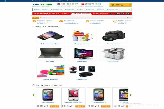 Готовый шаблон интернет-магазина 34 - kwork.ru