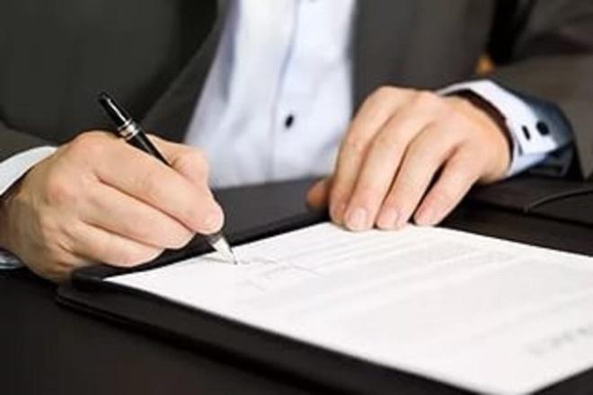 Составлю договорЮридические консультации<br>Составлю договор любой сложности по вашим требованиях. Договора купли-продажи, договора поставки, договора оказания услуг, договора оферты, трудовые договора и другие договора. Перед заказам вам необходимо указать, что вы хотите увидеть в договоре. Консультации в рамках заказа входят в стоимость заказа.<br>