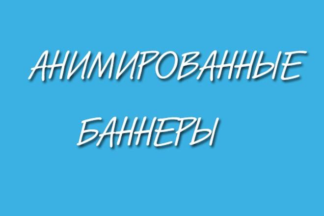 Сделаю 3 анимированных баннераБаннеры и иконки<br>Сделаю красивый анимированный рекламный баннер. Делаю все популярные размеры (486х60, 200х400, 200Х200 и т.д.) На выходе вы получите gif анимированный файл. Пример работы: http://www.fayloobmennik.net/6796925<br>