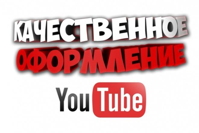 сделаю качественное оформление для вашего YouTube канала 1 - kwork.ru