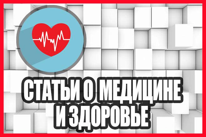 Напишу статьи о медицине и здоровье 1 - kwork.ru