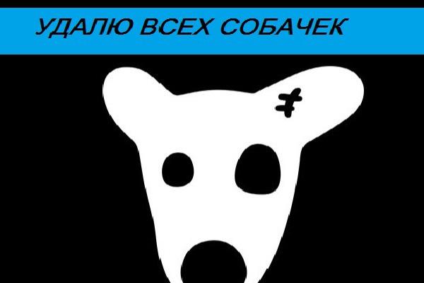 Удалю всех собак, ботов из вашей группы Вконтакте.Администраторы и модераторы<br>Быстрое и качественное удаление собак и ботов из групп Вконтакте. Техподдержка группы 3 дня после выполнения - это в течение 72 часов буду следить за группой чтобы не было «Собачек».<br>