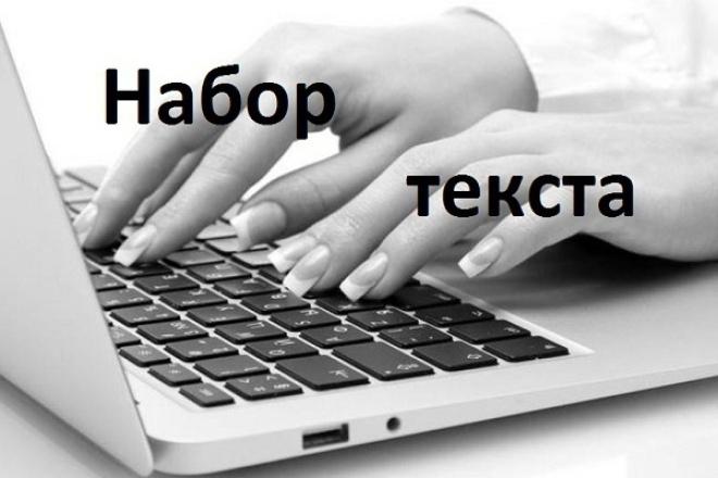 Компьютерный набор текстаНабор текста<br>Быстро наберу текст из любого источника (скан, картинка и т.п.) Без выходных в любое время. Вы отдыхаете - я работаю. Быстро с гарантией: - набор рукописного текста; - набор текста со сканированных источников; - форматирование текста по вашим требованиям (методичке); - набор диссертаций, рукописей, книг, мемуаров, дипломов, курсовых, рефератов и т.п.; - транскрибация (перевод аудио и видео информации в текст); - улучшение качества изображений; - набор формул, графиков, таблиц, схем, отчетов и т.п.<br>
