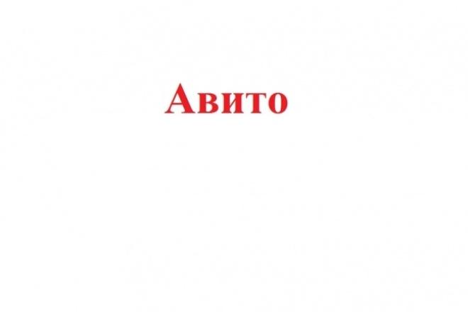 Зарегистрирую аккаунты avitoДоски объявлений<br>Зарегистрирую аккаунты avito и подам на них объявления. Быстро и качественно. (подтвержу по смс и e-mail) Мои аккаунты и объявления пройдут модерацию на 100% В стоимость входит: 1. Регистрация аккаунтов (с переадресацией звонка на ваш номер или без) 2. Написание уникальных, продающих объявлений В отчет: Номер объявления или скриншот<br>