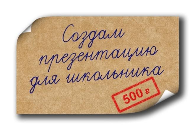 Создам презентацию для школьника 1 - kwork.ru
