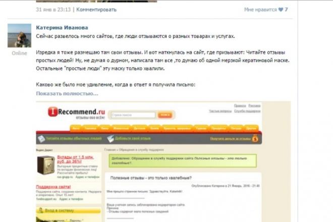 Тексты, ссылкиПродвижение в социальных сетях<br>Напишу рекламную статью, размещу ее с картинками и нужными ссылками в любой соцсети на выбор - ЖЖ, ФБ, ВК<br>