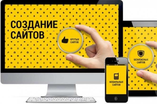 Создам красивый сайт на любую тему 1 - kwork.ru