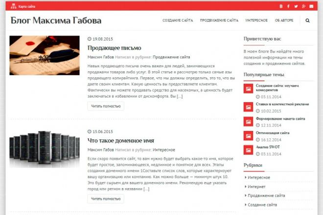 Напишу рекламную статью в своем блогеРеклама и PR<br>Пишу рекламную статью о вашей компании либо о товаре и ставлю ссылку на ваш сайт. Посещаемость 300 человек в день Пример статьи - http://max-gabov.ru/tovary-ruchnoj-raboty-ot-masterskoj-fantasy/<br>