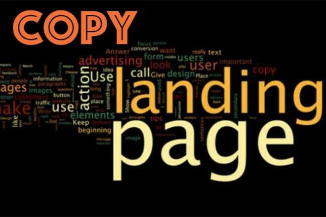 Скопирую Landing Page и настрою его под ваш проект 1 - kwork.ru