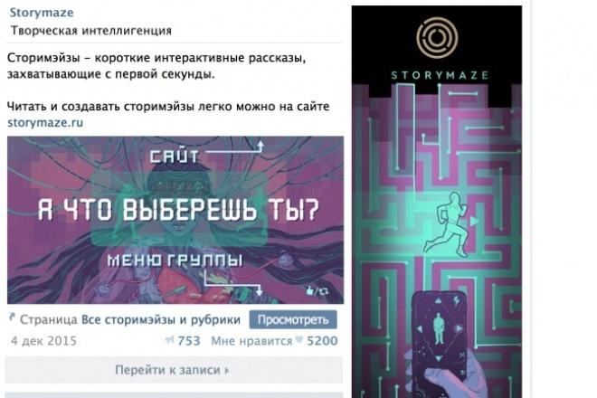 Сделаю оформление для группы Вконтакте 1 - kwork.ru