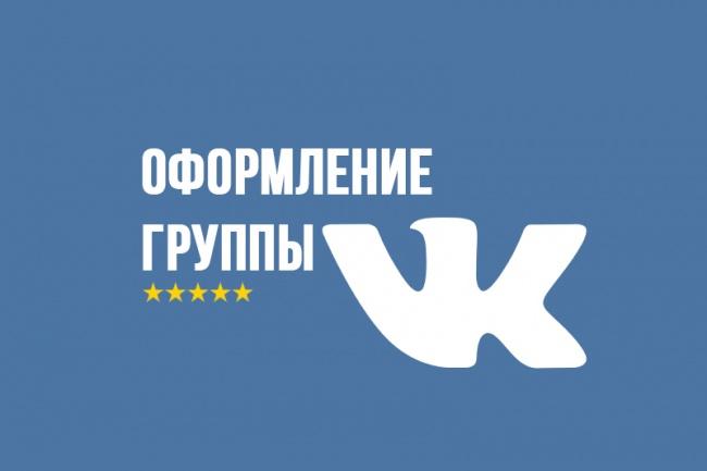 Оформлю вашу группу ВконтактеДизайн групп в соцсетях<br>Добрый день, друзья! Оформлю быстро, качественно вашу группу / сообщество в социальной сети Вконтакте.<br>