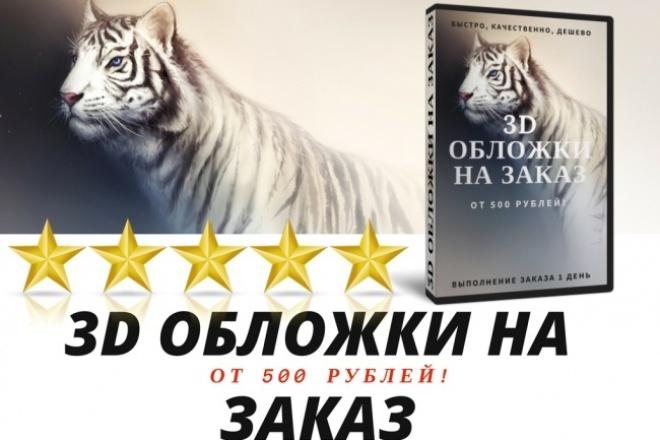 Создаем на заказ 3D обложки для книг, инфопродуктов, DVD и CD дисков 1 - kwork.ru