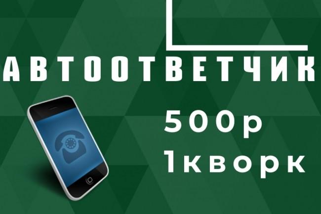 Профессиональный Автоответчик. Дикторы на выбор 1 - kwork.ru