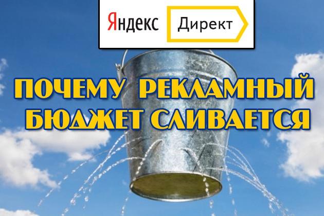 Аудит рекламной кампании в Яндекс Директ - найду дыры слива денег 1 - kwork.ru