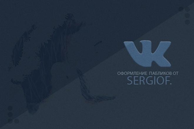 Оформление вашего VK паблика 1 - kwork.ru