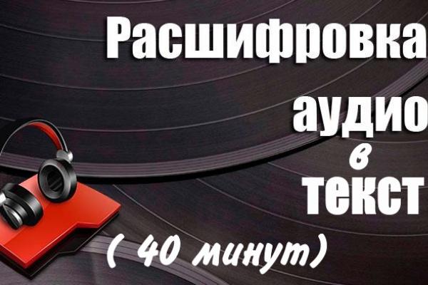 Расшифровка аудио 40 минут в текст 1 - kwork.ru