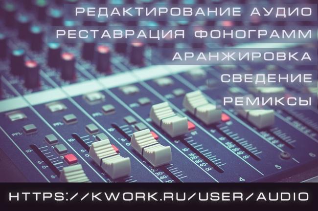 Сделаю минусовку 1 - kwork.ru