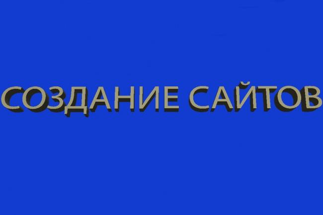 Разработка сайтов и landing page 1 - kwork.ru