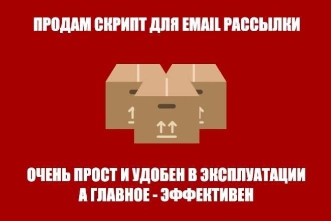 Скрипт для email рассылки без smtpСкрипты<br>Очень простой и удобный в эксплуатации скрипт рассылки по email адресам. Установка и настройка не вызовет у Вас трудностей. Для рассылки не нужно покупать smtp сервера. Просто установил, залил адреса и посыпались. Очень нужная вещь для тех, у кого есть своя база email адресов, но приходится пользоваться сторонними сервисами для рассылки писем по этой базе и платить за это. Данный скрипт экономит Ваши деньги и время. Скрипт уникальный, не из интернета.<br>