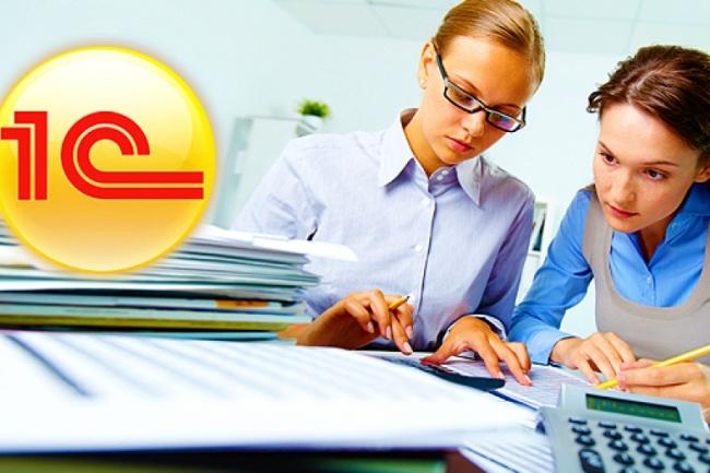 Консультация по работе в 1С, анализ и исправление ошибокБухгалтерия и налоги<br>Проконсультирую по работе в 1С , правильность заполнения документов , отражения на счетах, выбор документа для отражения хозяйственной операции, настройка отчётов . Проанализирую ошибки , возникающие в процессе работы с программой , найду альтернативные варианты их решения и исправления . Отвечу на вопросы по теме некорректного заполнения отчетности и документов ,ошибки при закрытии месяца , при расчете заработной платы.Работаю с конфигурациями 1С БП 8.2, 8.3, УПП, ЗУП.<br>