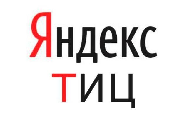 10 доменов с тиц 1 - kwork.ru