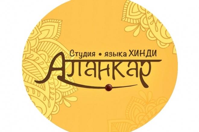 Перевод слов и фраз на язык хинди 1 - kwork.ru
