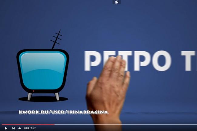 Интро для канала Youtube (в программе Affter Effect) 1 - kwork.ru