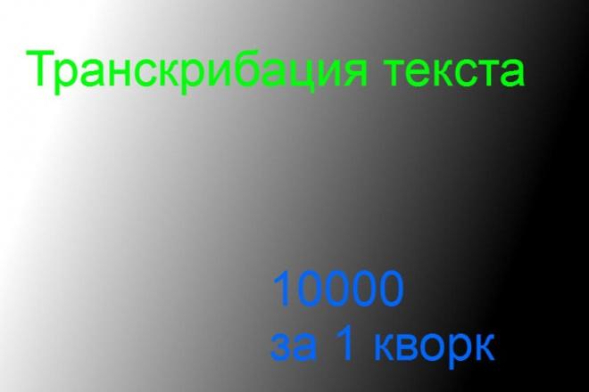 Транскрибация и набор текста из различных источниковНабор текста<br>Переведу текст из форматов: txt Jpeg PDF Видео и подобные Текст будет преобразован в текстовый документ word/txt/PDF. По желанию покупателя. В стоимость одного кворка входит набор 4 листа А4/ фото /PDF документа, либо 20 000 символов.<br>