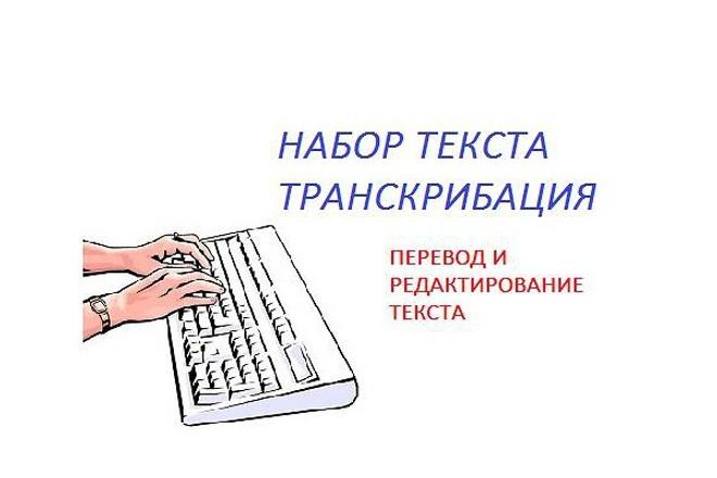 Транскрибация, набор текста с любых источников 1 - kwork.ru