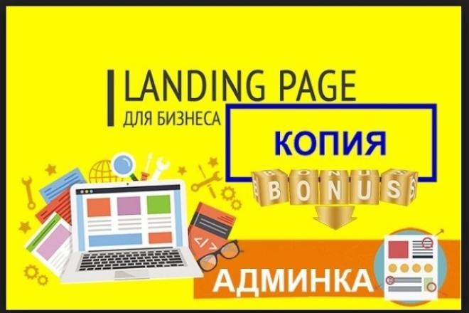 Копия сайта конкурента Landing Page 1 - kwork.ru