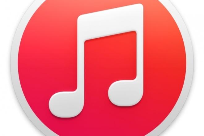 Размещу ваш альбом в крупных интернет-магазинахДоски объявлений<br>Размещу ваш альбом в крупных интернет-магазинах, включая itunes, google play, spotify, яндекс-музыку, deezer<br>