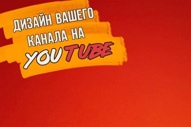 Оформлю ваш YoTube каналДизайн групп в соцсетях<br>Красивый дизайн вашего канала не только манит новых зрителей, но и подчеркивает ваш амплуа!) По этому, очень важно иметь хорошо оформленный канал:) Я разработаю для вас красивый дизайн для оформления вашего канала YouTube - *фоновое изображение* (шапка). Буду рад вашим заказам на постоянной основе. Всегда открыт к вопросам и предложениям.)<br>
