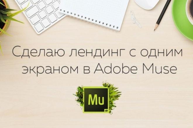 Создам лендинг с 1 экраном в Adobe Muse 1 - kwork.ru