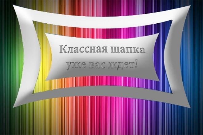 Сделаю красивую шапку для вашей соц.сети 1 - kwork.ru