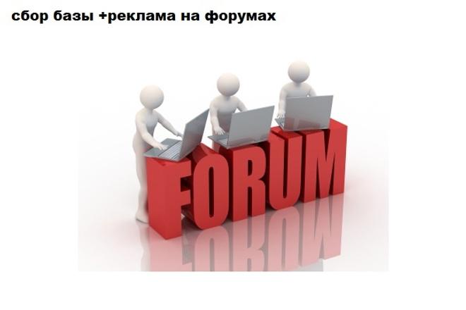Сбор базы + реклама на форумах 1 - kwork.ru