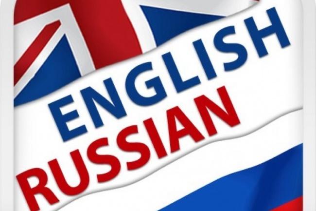 Англо-русский переводПереводы<br>Англо-русский перевод. Работаю с переводами, хорошо владею и русским, и английским, обещаю качественное выполнение своей работы в краткие сроки!<br>