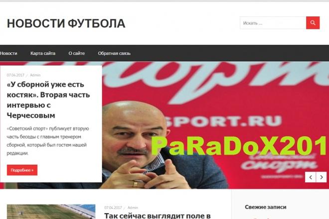 Сайт футбол, спорт, автонаполнение +1000 новостей + бонус 1 - kwork.ru