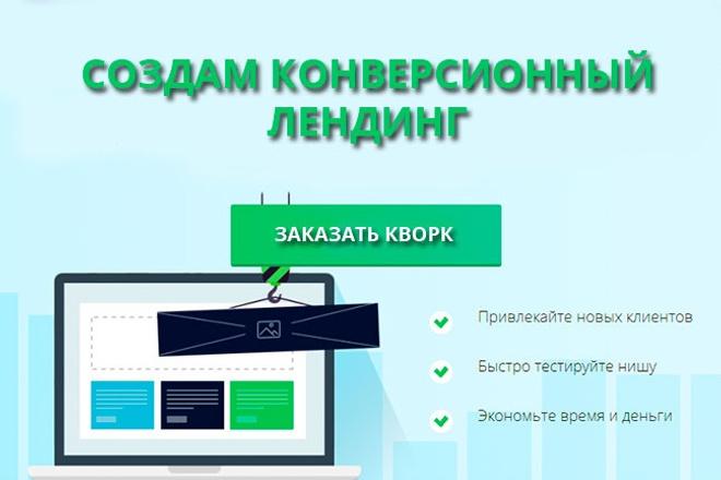 Создам лендинг на популярной платформеСайт под ключ<br>Если вы хотите создать для себя красивый и адаптивный лендинг, то этот кворк для вас. Я могу сделать для вас лендинг на платформе - platformalp. За один кворк вы можете заказать разработку 1 экрана.<br>