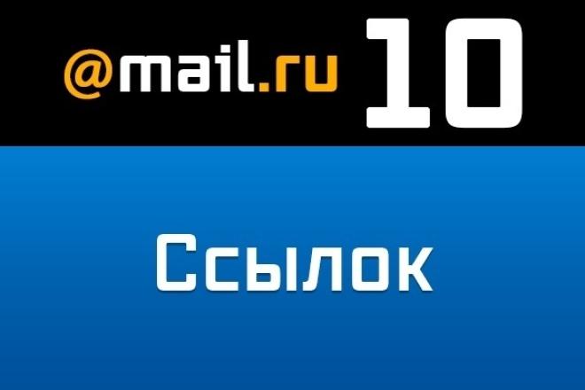 10 ссылок на сервисе Ответы Mail.ruСсылки<br>Специальное предложение - опция: Все включено, все опции со скидкой 500 руб.! __________ Нужно больше ссылок? - Заказывайте несколько кворков. При заказе более одного кворка бонус к услуге 10% (10 ссылок + 10% = 11 ссылок). __________ ? В чем польза? ? SEO адаптация постов ? ссылки размещаются в тематических темах. Вы получаете переходы только вашей целевой аудитории ? прирост естественных ссылок ? повышение траста сайта ? улучшение ПФ ? ссылки появятся в вебмастере Яндекса (рекомендую доп. услугу: Ускоренная индексация __________ ? Почему стоит заказать у меня? ? страховка от удаления ? размещение только с трастовых аккаунтов ? ПОСТ-обработка ? безупречная репутация ? гарантия качества на все услуги ? хорошая обратная связь (все ваши вопросы оперативно решаются) ? удобные отчеты о проделанной работе ? нет проволочек<br>