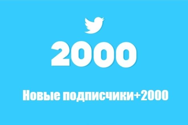 2000 новых подписчиков в TwitterПродвижение в социальных сетях<br>Добавление новых 2000 читателей на ваш аккаунт в Твиттере. Гарантирую своевременную и хорошую работу.<br>