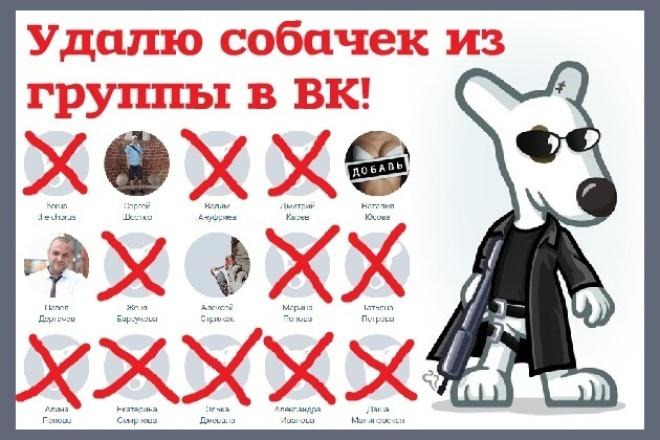 Удалю всех собачек из вашей группы ВконтактеАдминистраторы и модераторы<br>Как известно, группы с кучей мёртвых аккаунтов в топы Вконтакте не попадают. Да и люди как-то не доверяю, когда в группе видят много замороженных (заблокированных) аккаунтов, так называемых собачек. Поэтому крайне необходимо почистить группу вашу от этого мусора. Позвольте себе такую не роскошь, как чистая группа без собачек!<br>