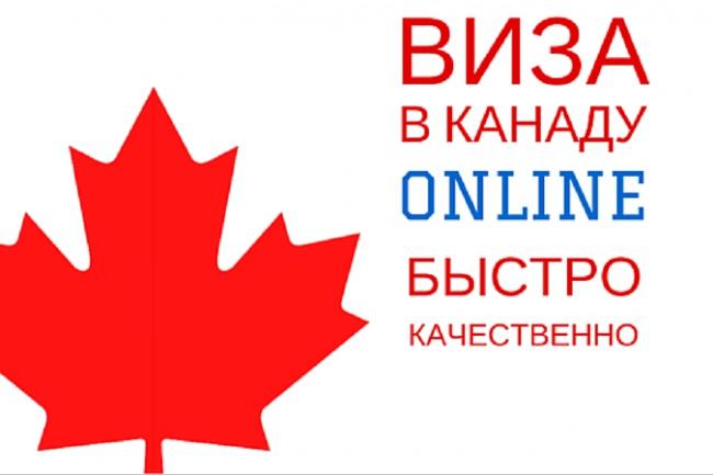 Заполню онлайн анкету на канадскую визу 1 - kwork.ru