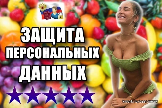 Доработаю ваш сайт по требованиям закона о защите персональных данных 1 - kwork.ru