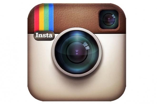 Instagram аккаунты 1 - kwork.ru
