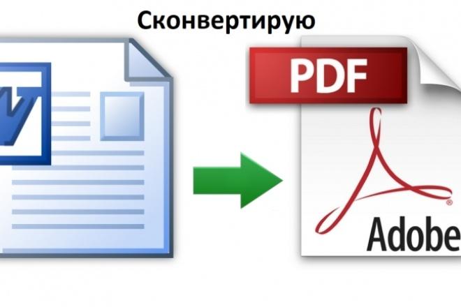 Конвертирую текст в любой формат 14 - kwork.ru